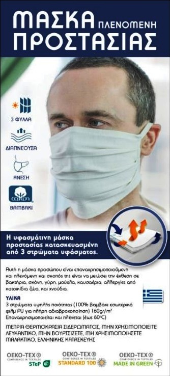 Προστατευτική μάσκα προσώπου 100% βαμβακερή