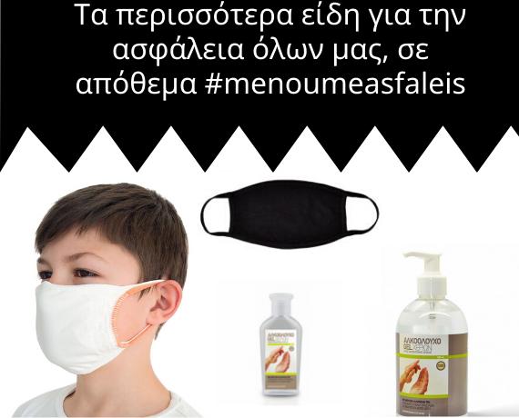 #menoumeasfaleis μάσκες προσώπου αντισηπτικά απολυμαντικά