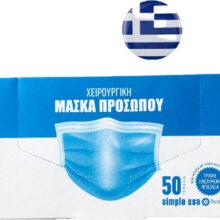 Μάσκες χειρουργικές μιας χρήσης Ελληνικής κατασκευής