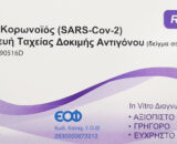 Self test με δείγμα σάλιου (SARS-Cov-2) Realy 1τμχ